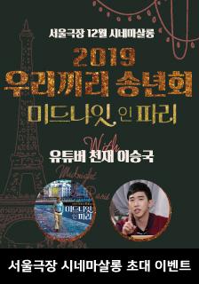 <2019 우리끼리 송년회: 미드나잇 인 파리> 초대 이벤트